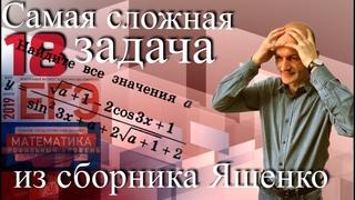 Самая сложная 18 задача из сборника Ященко. Профильный ЕГЭ