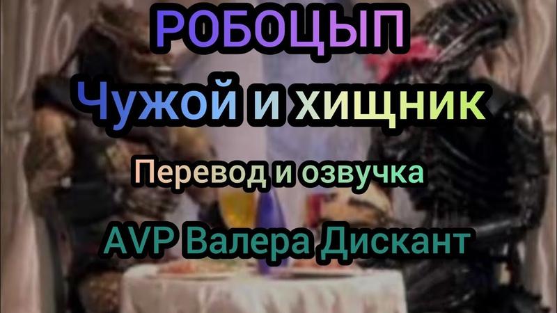 AVP РОБОЦЫП ЧУЖОЙ И ХИЩНИК мой перевод и озвучка