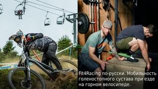 Fit4Racing по-русски. Мобильность голеностопного сустава при езде на горном велосипеде.