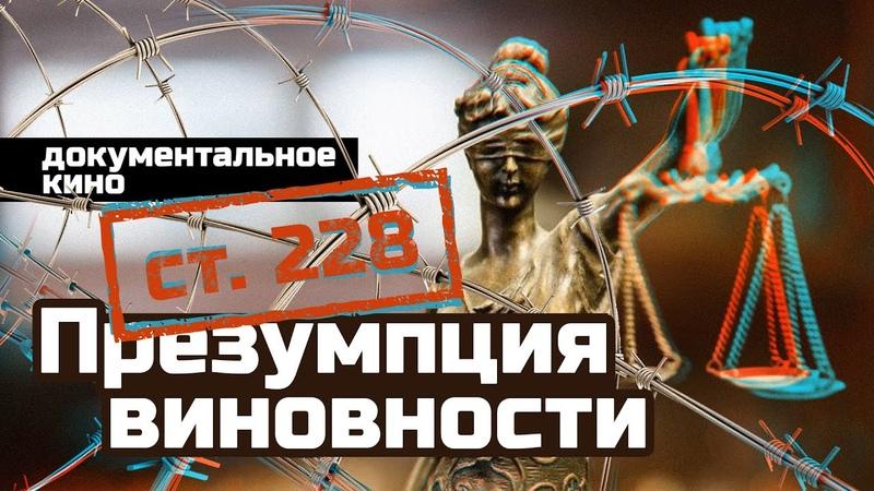 Презумпция виновности Посадили по статье 228 УК документальное кино @C видом на жизнь