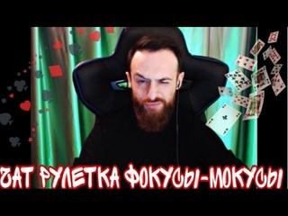 Чат рулетка Фокусы-Мокусы)))
