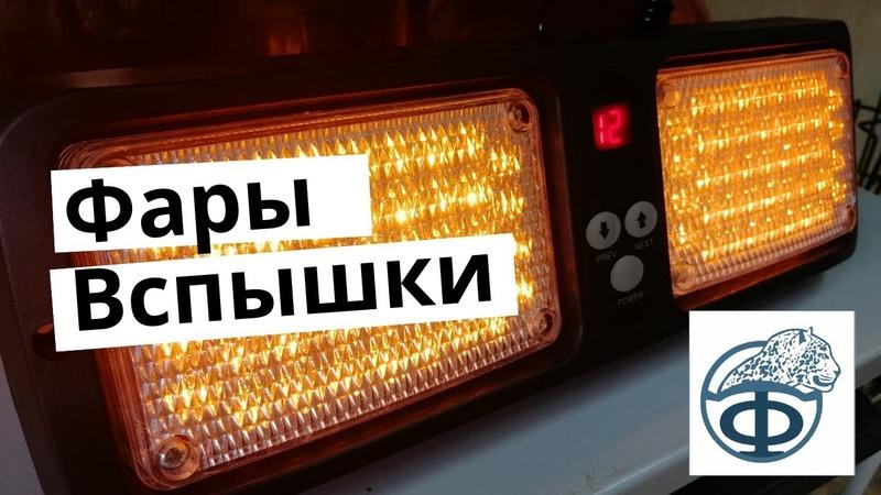 Оранжевые фары-вспышки на козырёк | Жёлтый-Жёлтый | Купить | Заказать