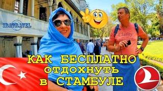 🇹🇷 КАК БЕСПЛАТНО ОТДОХНУТЬ В СТАМБУЛЕ. STOPOVER TURKISH AIRLINES ✈ GRAND YAVUZ HOTEL SULTANAHMET