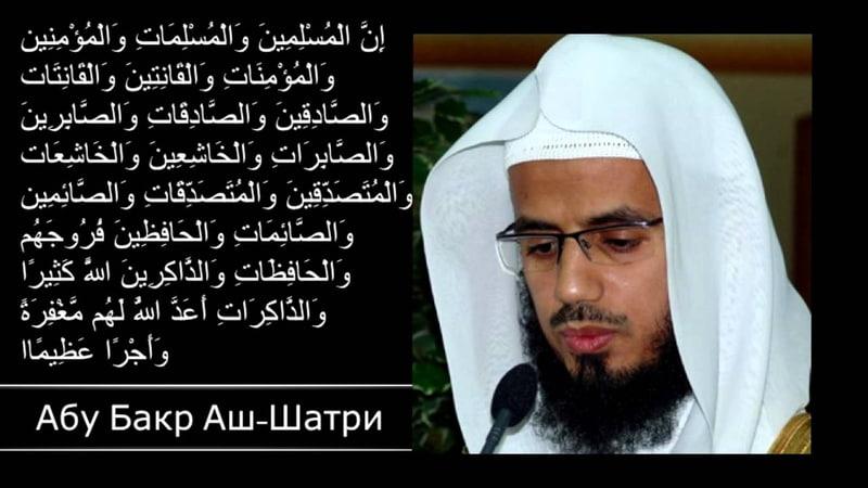 Мировые чтецы Корана Сура 33 Аль-Ахзаб аят 35