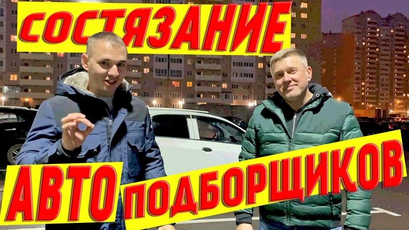 НАЙДИ АВТОХЛАМ Конкурс Автоподборщиков