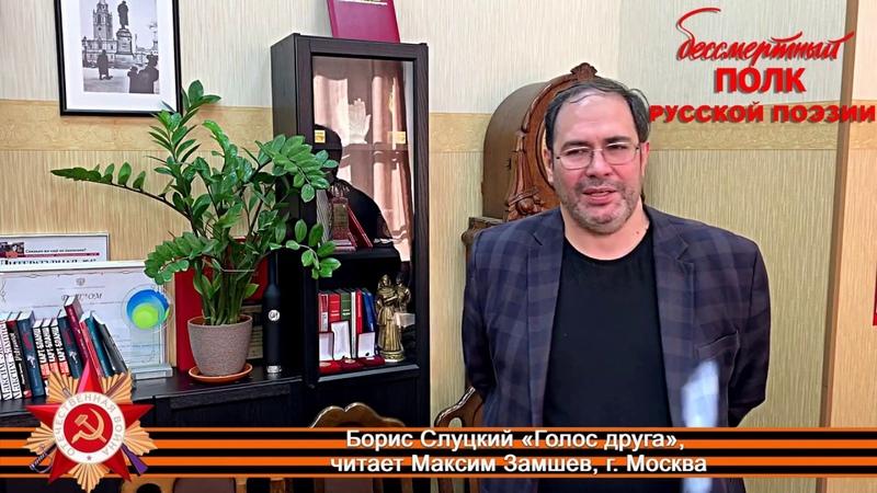 Борис Слуцкий Голос друга памяти поэта Михаила Кульчицкого читает Максим Замшев г Москва