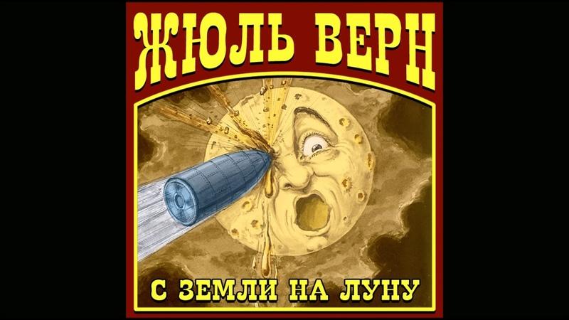 Верн Ж С Земли на Луну Аудиокнига читает Борзунов А