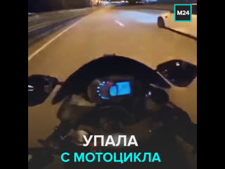 Девушка упала с мотоцикла на скорости почти 200 км/ч и выжила — Москва 24