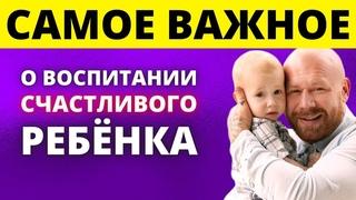 Универсальные Законы Воспитания Детей (Ведическая Психология)