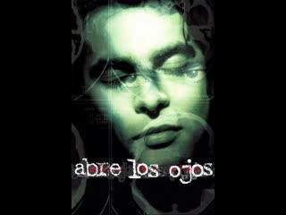 Открой глаза / Abre los ojos / Open Your Eyes. 1997. Петр Карцев. VHS