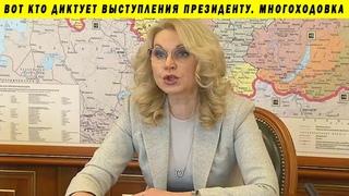 ГОЛИКОВА РАССКАЗАЛА ПРАВДУ О КОРОНАВИРУСЕ В РОССИИ!!! ОКАЗЫВАЕТСЯ 7000000 РОССИЯН УЖЕ ДАВНО ПЕРЕБОЛЕЛИ КОРОНАВИРУСОМ!!!