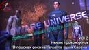 BioWare Universe проходит Mass Effect 1: Vol.2 «Немой тур по Цитадели»