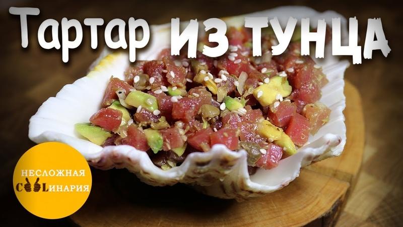 Как приготовить тартар из тунца и авокадо Потрясающе вкусно