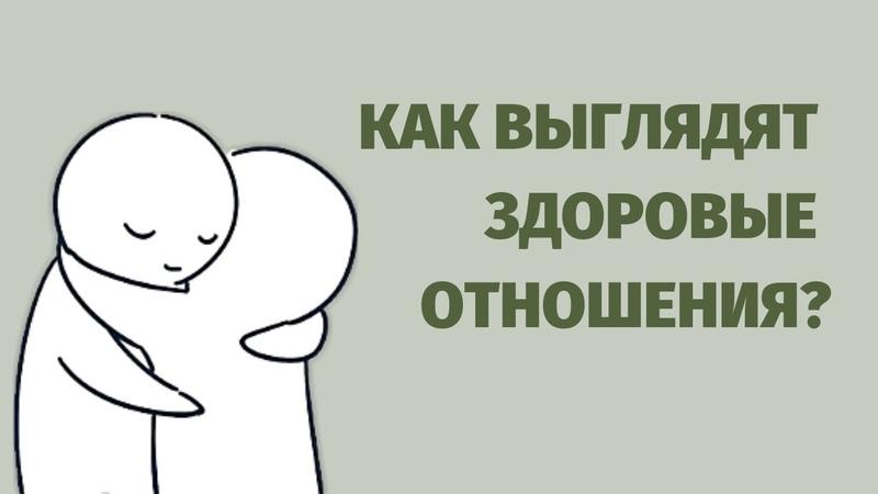 12 признаков здоровых отношений Psych2Go на русском