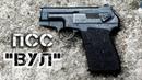 ПСС Вул – самый полный обзор бесшумного пистолета Спецназа ГРУ и КГБ СССР. Уникальный патрон СП-4