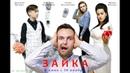 Фильм ЗАИКА для Киношколы Ру-Кино. Тула. декабрь 2019