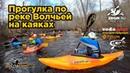 Прогулка на каяках по реке Волчьей, Ленинградская область