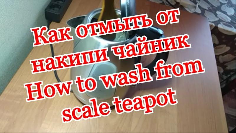 Как помыть чайник лимонной кислотой Чем отмыть от накипи How and how to clean the kettle from scale