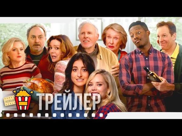 БЛОНДИНКИ НА ВСЮ ГОЛОВУ Русский трейлер 2020 Адиль Ахмед Лиза Беннер Laura Cantwell