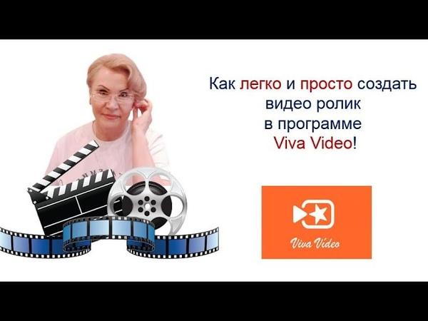 Как легко и просто создать видео ролик с телефона! [Виктория Бренд]