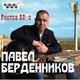 Павел Берденников - Ростов 80-х