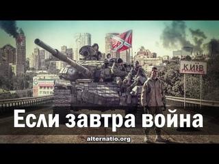 Андрей Ваджра. Если завтра война . (№ 91)