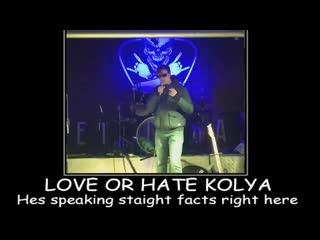 Любите или ненавидьте Колю, но он говорит правдивые факты
