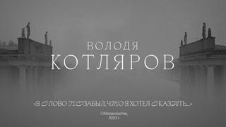 Володя Котляров «Я слово позабыл, что я хотел сказать...» (О.Мандельштам, 1920)