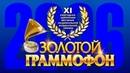 Золотой Граммофон XI Русское Радио 2006