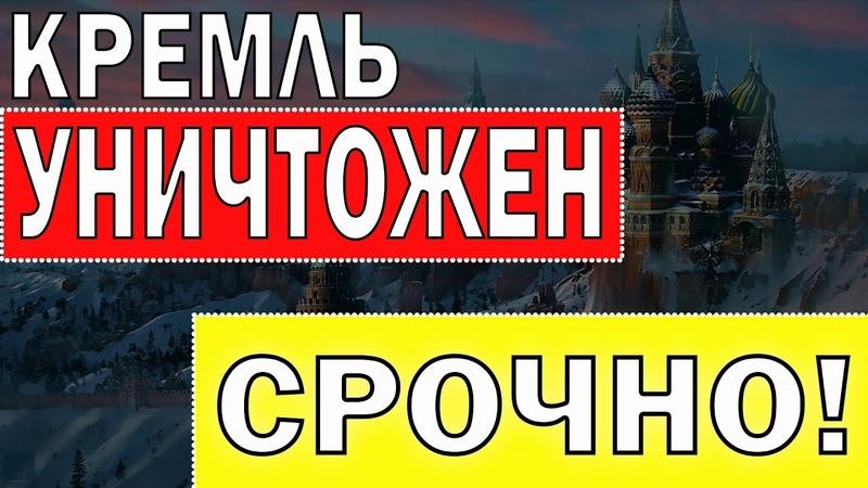 СТРАШНАЯ НОВОСТЬ КРЕМЛЯ 01 04 2020 ШОКИРУЮЩЕЕ ИЗВЕСТИЕ