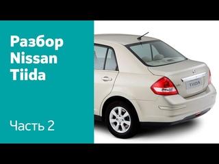 Демонтаж бамперов, дверей, крышки багажника на Nissan Tiida.