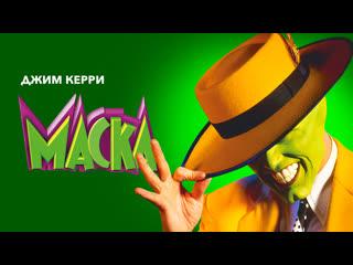 Маска (1994) [The Mask] HD