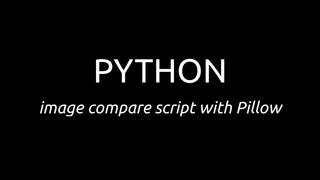 Cравнениe изоражений с Python + Pillow
