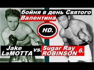 Джейк ЛаМотта - Шугар Рэй Робинсон 6. / Jake LaMotta vs Sugar Ray Robinson