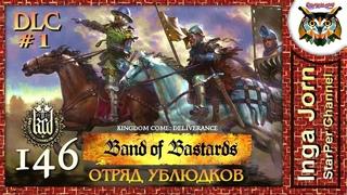 Kingdom Come: Deliverance #146 DLC Band of Bastards ШАЙКА УБЛЮДКОВ