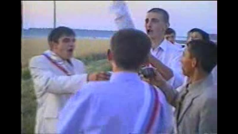 выпускной вечер 2005 всреча рассвета