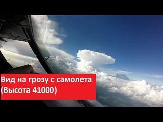 Вид на грозу с самолета Высота 41000
