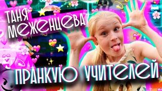 Таня Меженцева - Пранки над учителями. Выпуск 2 | Влог (6+)