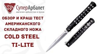 Обзор и краш тест американского складного ножа Cold Steel Ti-Lite |  | СуперАрбалет
