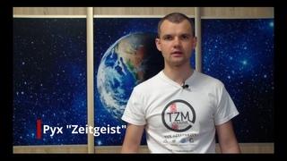 TZM-Ukraine 1: Що таке рух «Zeitgeist»?