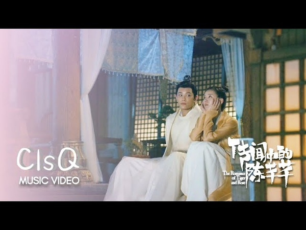 [MV] Xu Liang (徐良) - Feng Qing (风清) | The Romance of Tiger and Rose OST (传闻中的陈芊芊) (ENGIND)