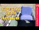 СКЛАДНОЕ КРЕСЛО ДЛЯ ПВХ ЛОДКИ/самоделки своими руками/для рыбалки/Fishing