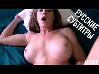 Сиськастая мать Ivy Secret и девстенник пасынок трахаются Family Therapy субтитры перевод porn порно milf son mom step taboo pov
