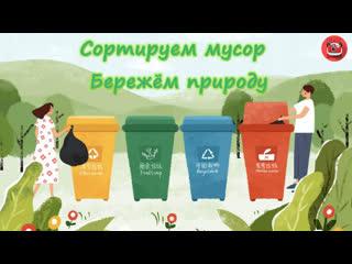 Вопрос - ответ или то, что вы еще не знаете о Китае: Сортируем мусор - бережём природу!