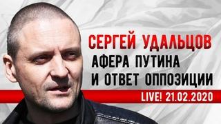 LIVE! Сергей Удальцов: Афера Путина и ответ оппозиции