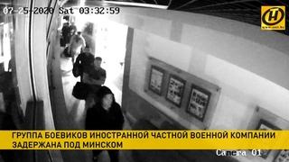 Иностранные боевики задержаны под Минском. Оперативная съемка!