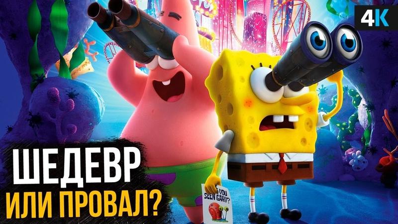 Губка Боб в бегах обзор лучшего мультфильма 2020