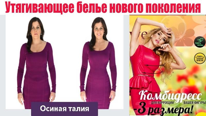 🔥Утягивающее белье одежда для женщин корректирующее белье🔥