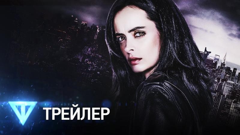Джессика Джонс Jessica Jones Русский трейлер 1 сезон