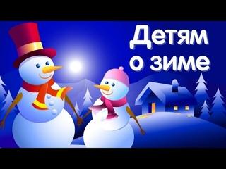 Мультик о зиме детям. Зимние месяцы, явления природы. Зимний спорт. Стихи и загадки.